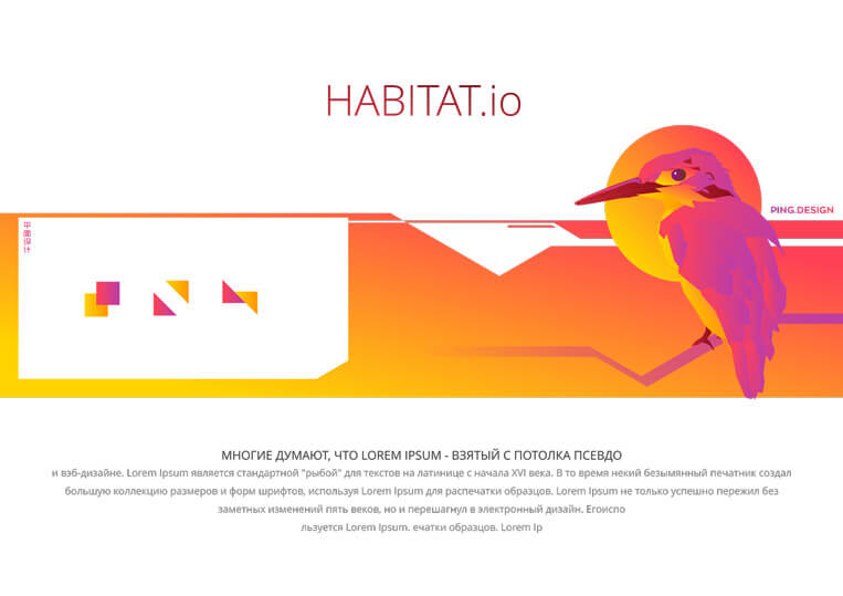 Habitat environmental company start up illustration